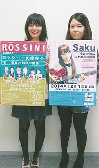 ロッシーニの晩餐会を企画した飯田彩加さん(左)とSakuを企画した関川愛さん