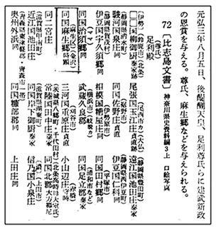 麻生郷尊氏所領文書