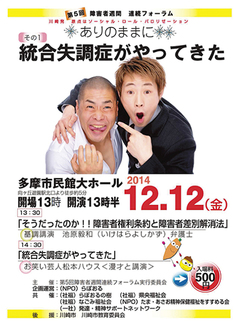 松本ハウスの2人が登場するフォーラムのチラシ