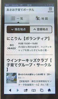 実証実験が行われている「子育て支援アプリ」のページの一部