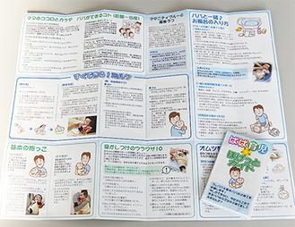 作成された「ぱぱ育児☆ぽけっとガイド」