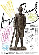 チェーホフ短編小説、戯曲化