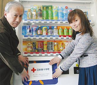自販機には赤十字のマークが