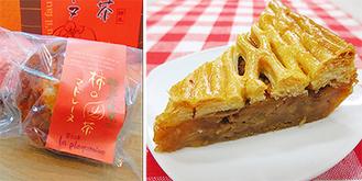 「菓子工房ラ・プラクミーヌ」の「柿の葉茶マドレーヌ」(左・1個162円)には、ビタミンCも含まれる柿の葉茶がふんだんに使われている。「ミツバチ」の「新百合りんごパイ」(1個200円)は、しゃきしゃきとしたりんごとりんごスポンジを味わえる。