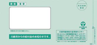 川崎市が発送した臨時福祉給付金の申請書の封筒