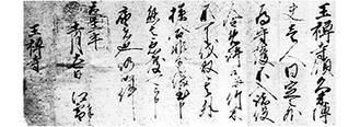 北条氏直が王禅寺に宛てた木材伐採禁止の通達