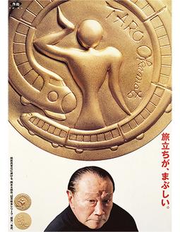 岡本太郎・JR記念ポスター「出発」