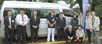 新「山ゆり号」の出発式に参加した関係者ら