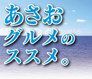 海鮮居酒屋 漁魚(とと)の海(うみ)