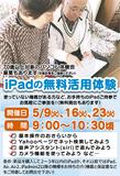 無料でiPadを改めて学ぶ「ご自宅の機器をお持ち下さい」