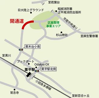 栗平駅周辺から若葉台方面へ向かいやすくなった