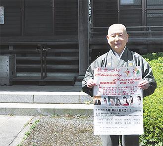 コンサート実行委員会会長の修廣寺 菅原住職
