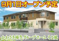 9月1日、柿生にグループホーム開所