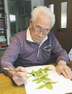90歳の水彩植物画展