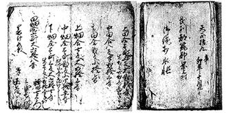天正19年岡上村検地帳―岡上 梶家蔵―