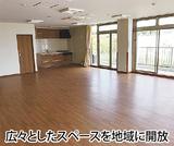 栗木の新規ホームが交流スペースを開放