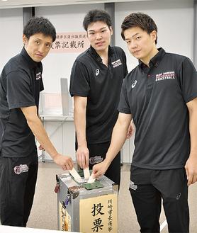 1票を投じる栗原選手、鎌田選手、辻選手(左から)