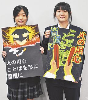 作品を手にする森本さん(左)と三原さん