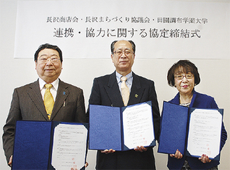 協定に参加した生田学長(右)、末吉会長(中)、原山会長(左)