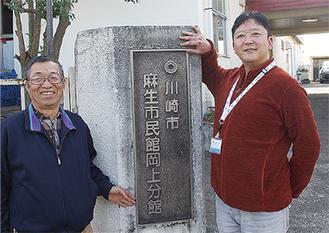 石川分館長(右)と加藤元分館長