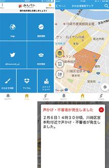 「みんパト」画面。地図を選ぶと事案発生地域が黄色で示され、詳細を確認できる