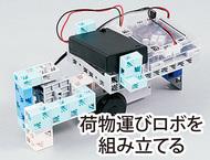 ロボット教室 夏の無料体験