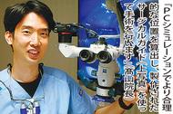 インプラント治療にデジタル技術「安心と安全提供する診療を」
