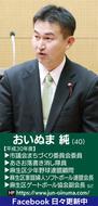 自然災害・対応基盤作り関連事業は急務!〜平成31年第1回定例会報告〜