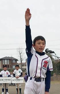 白真少年野球部の豊岡主将による選手宣誓