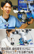 国際基準の設備と技術で「高精度な治療」目指す