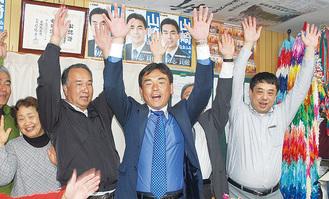 当選を喜ぶ山崎氏(中央)