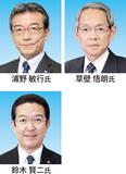 新たな副会頭、専務理事選任