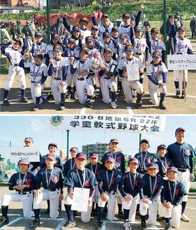 男女で受賞=麻生区少年野球連盟提供