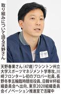 東京2020に「川崎愛」