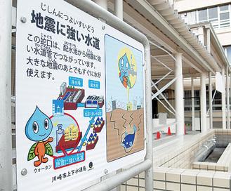 整備済の水道を示す案内板
