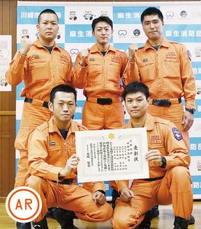関東大会の賞状を持つメンバー(引揚救助の様子は動画で)