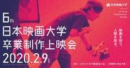 卒業制作映画を劇場公開