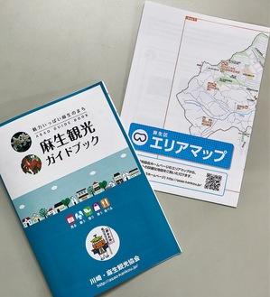 ガイドブックと付属のマップ