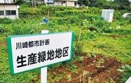 市、農地保全へ分岐点