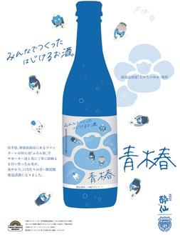あすから販売される「青椿」©川崎フロンターレ