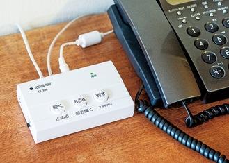 市が貸し出す迷惑電話防止機器