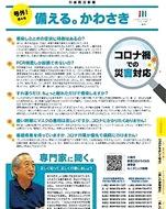 防災テーマの情報誌、発行