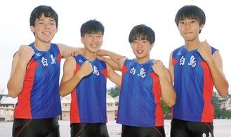 4×100mリレーに出場した齋藤笙士、岡本曜、小嶋奏汰、岡田隼季の各選手(左から)