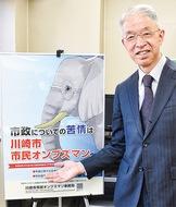 """""""苦情""""で行政サービス改善"""