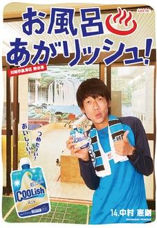 「お風呂あがリッシュ!ポスター」©川崎フロンターレ