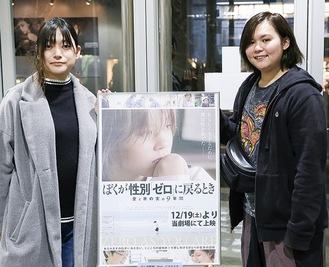 主人公の小林さん(右)と、藤本さん作品情報:監督 常井美幸/2019年/84分