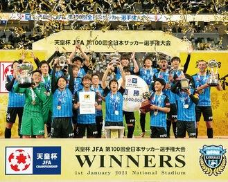 トロフィーを掲げて喜ぶ選手たち©川崎フロンターレ