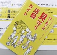 見守り活動冊子発行
