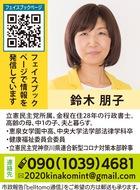 川崎市・接種運営訓練を視察