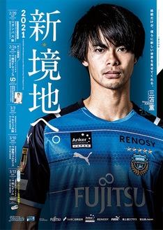 三笘選手の写真入りスケジュールポスター©川崎フロンターレ